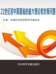 21世紀初中國面臨的重大理論和對策問題
