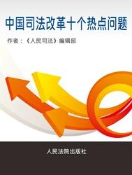 中國司法改革十個熱點問題
