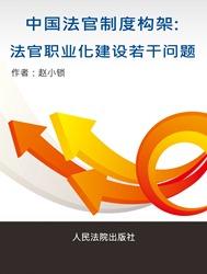 中國法官制度構架:法官職業化建設若干問題