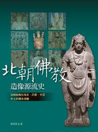 北朝佛教造像源流史:法相紋飾在埃及.印度.中亞.中土的傳承演變