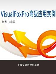 Visual Fox Pro高級應用實例