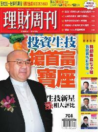 理財周刊 2014/03/21 [第708期]:投資生技搶首富寶座