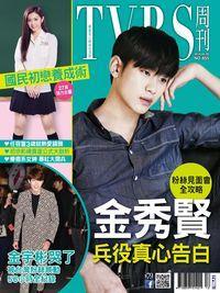 TVBS周刊 2014/03/20 [第855期]:金秀賢:兵役真心告白