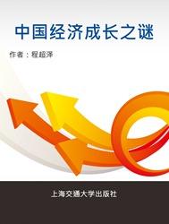 中國經濟成長之謎