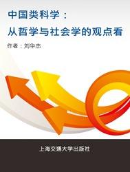 中國類科學:從哲學與社會學的觀點看