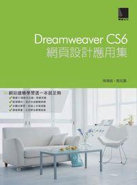 Dreamweaver CS6網頁設計應用集