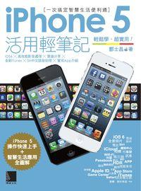 iPhone 5活用輕筆記:一次搞定智慧生活便利通