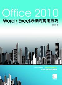 Office 2010:Word/Excel必學的實用技巧