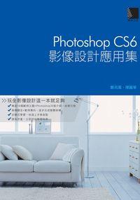 Photoshop CS6影像設計應用集