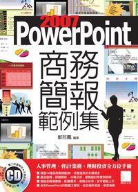 PowerPoint 2007商務簡報範例集