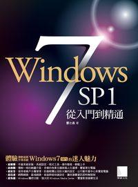 Windows 7 SP1從入門到精通
