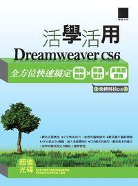 活學活用Dreamweaver CS6:全方位快速搞定網站規劃X形象設計X多媒體應用