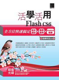 活學活用Flash CS6:全方位快速搞定圖文設計x動畫製作xActionScript應用