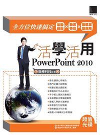活學活用PowerPoint 2010:全方位快速搞定活動規劃X動畫特效X推甄履歷應用