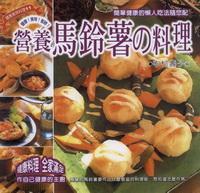 QQ馬鈴薯:營養馬鈴薯的料理