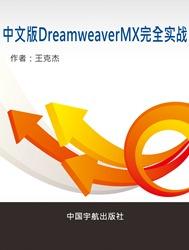 中文版Dreamweaver MX完全實戰