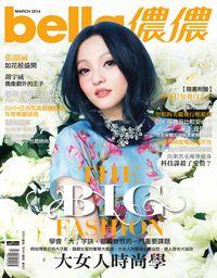 Bella儂儂 [第358期]:大女人時尚學