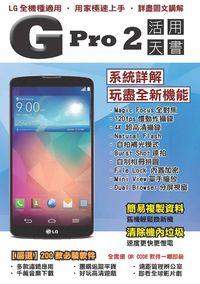 LG G Pro 2 活用天書