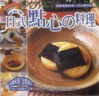 日式點心的料理
