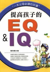 提高孩子的EQ&IQ