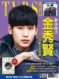 TVBS周刊 2014/03/27 [第856期]:最強韓流金秀賢33小時襲台全紀錄