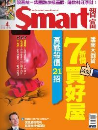 Smart智富月刊 [第188期]:建商大倒貨7折價買好屋