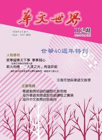 華文世界 [第112期]:世華40週年特刊
