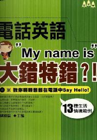 """電話英語""""My name is""""大錯特錯?!:教你輕輕鬆鬆在電話中Say Hello!"""