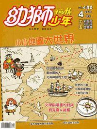 幼獅少年 [第450期]:小小地圖大世界