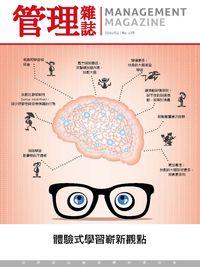 管理雜誌 [第478期]:體驗式學習嶄新觀點