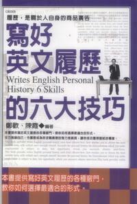 寫好英文履歷的六大技巧:履歷,是關於人自身的商品廣告
