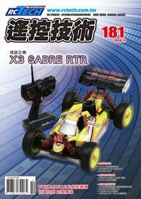 遙控技術 [第181期]:HONGHOR X3 SABRE RTR