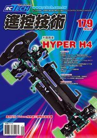 遙控技術 [第179期]:禾寶興業HYPER H4