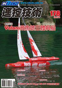 遙控技術 [第178期]:雷虎科技Volans飛魚號三體帆船