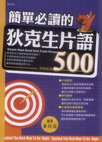 簡單必讀的狄克生片語500