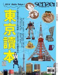 Sense好感 [特刊]:2014東京讀本