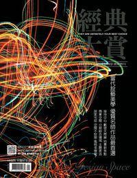 經典大賞:DECO商空 居家特刊. 2014