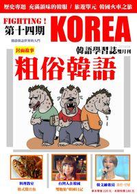 Fighting!KOREA 韓語學習誌 [第14期] [有聲書]:粗俗韓語