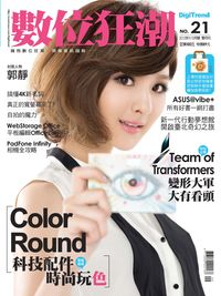 DigiTrend數位狂潮電腦雜誌 [第21期]:Color Round科技配件時尚玩色