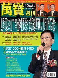 萬寶週刊 2014/04/07 [第1066期]:財報飆股