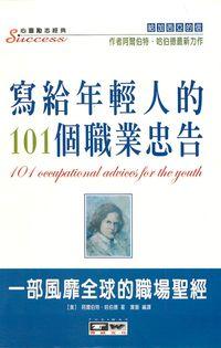 寫給年輕人的101個職業忠告:一部風靡全球的職場聖經