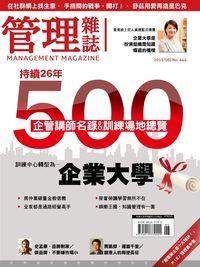 管理雜誌 [第444期]:500企業大學 企管講師名錄&訓練場地總覽