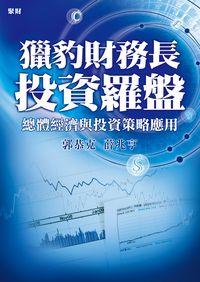 獵豹財務長投資羅盤:總體經濟與投資策略應用