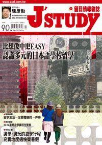 留日情報雜誌 [第90期]:比想像中更EASY 認識多元的日本語學校留學