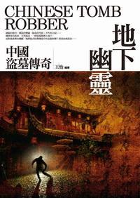 地下幽靈:中國盜墓傳奇