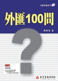 外匯100問