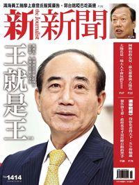 新新聞 2014/04/10 [第1414期]:王就是王
