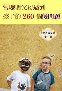 當聰明父母遇到孩子的260個傻問題