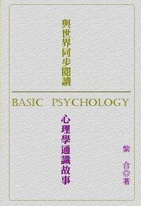 與世界同步閱讀:心理學通識故事