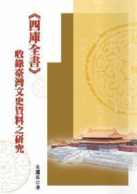 <<四庫全書>>收錄臺灣文史資料之研究